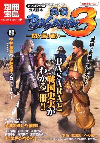 公式読本『戦国BASARA3』関ヶ原の戦い