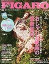 madame FIGARO japon (フィガロ ジャポン) 2014年 09月号 [別冊付録 沖縄でしたい30のこと。]