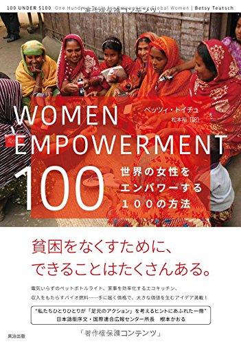 WOMEN EMPOWERMENT 100――世界の女性をエンパワーする100の方法