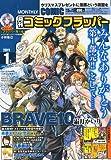 COMIC FLAPPER (コミックフラッパー) 2011年 01月号 [雑誌]