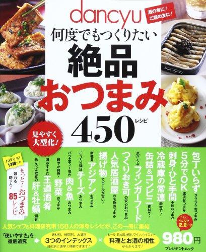 絶品おつまみ450レシピ (プレジデントムック dancyu)