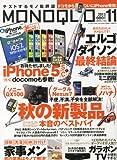MONOQLO (モノクロ) 2013年 11月号 [雑誌]