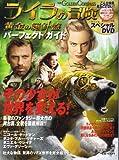 『ライラの冒険 黄金の羅針盤 パーフェクトガイド』 (TOKYO NEWS MOOK) (TOKYO NEWS MOOK)