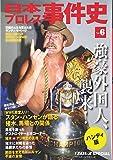 日本プロレス事件史 ハンディ版〈Vol.6〉強豪外国人、襲来! (週刊プロレスSPECIAL)