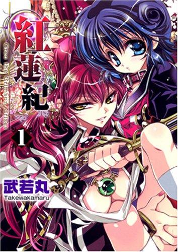 紅蓮紀 1 (IDコミックス 百合姫コミックス)