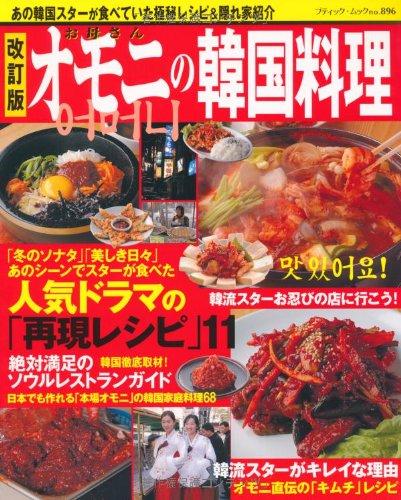 オモニの韓国料理―あの韓国スターが食べていた極秘レシピ&隠れ家紹介 (ブティック・ムック No. 896)