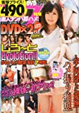 DVDしろ~とEvolution!! (エボリューション) 2013年 10月号 [雑誌]