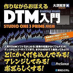 作りながらおぼえるDTM入門 StudioOne3 Prime対応版