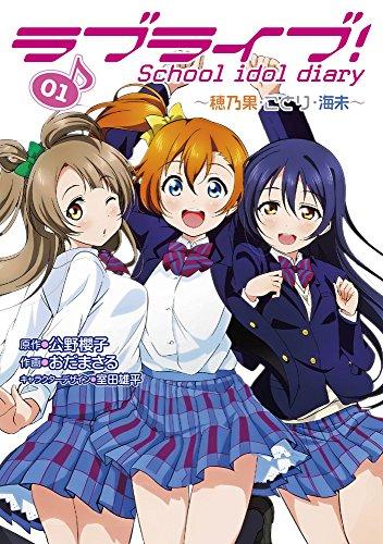 ��֥饤��! School idol diary 01 ~��ǵ�̡����Ȥꡦ��̤~ (�ŷ⥳�ߥå���NEXT)