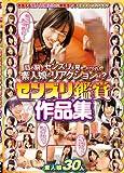 センズリ鑑賞作品集 [DVD]