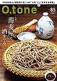 O.tone[オトン]Vol.85(蕎麦屋で、酒をやる)