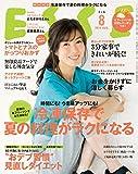 ESSE 2015 年 08月号 [雑誌] ESSE (デジタル雑誌)