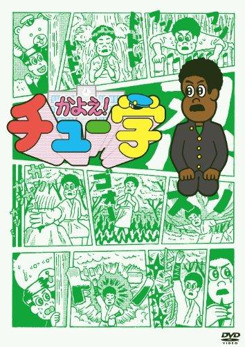 かよえ!チュー学(10) [DVD]