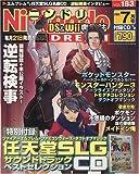 Nintendo DREAM (ニンテンドードリーム) 2009年 07月号 [雑誌]