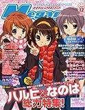 Megami MAGAZINE (メガミマガジン) 2009年 12月号 [雑誌]