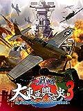 大戦略 大東亜興亡史3 第二次世界大戦勃発! ~枢軸軍対連合軍 全世界戦~ (通常版)