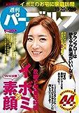 週刊パーゴルフ 2015年 10/20号 [雑誌]