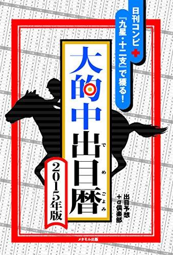 日刊コンピ+『九星・十二支』で獲る!  2015年版 大的中出目暦(でめごよみ)