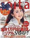 saita(サイタ)2014年12月号