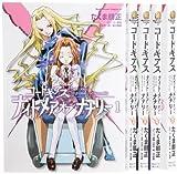 コードギアス ナイトメア・オブ・ナナリー コミック 1-5巻セット (角川コミックス・エース )