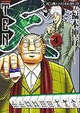 天 新装版 4 (近代麻雀コミックス)