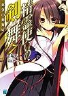 精霊使いの剣舞7 最強の剣舞姫 (MF文庫J)