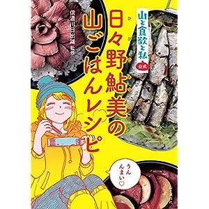『山と食欲と私』公式 日々野鮎美の山ごはんレシピ [Kindle版]