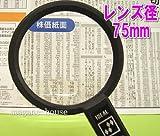 【日本製】手持ちハンドルーペ虫眼鏡 2.5倍小玉付き RP75 レンズ径75mm