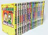 インド夫婦茶碗 コミック 1-19巻セット (ぶんか社コミックス)