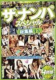 ザ・ナンパスペシャル総集編 (45) [DVD]