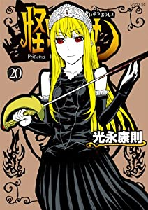 怪物王女(20) <完> (シリウスコミックス)