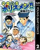 へ~せいポリスメン!! 2 (ヤングジャンプコミックスDIGITAL)