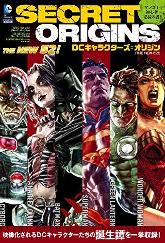 DCキャラクターズ:オリジン (ShoPro Books THE NEW52...