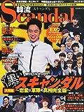 韓流Scandal 2015年秋号