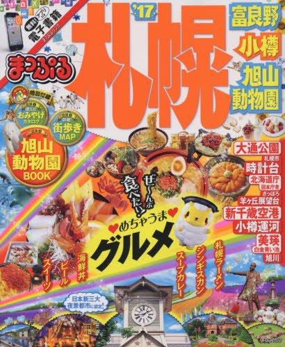 まっぷる 札幌 富良野・小樽・旭山動物園 '17 (まっぷるマガジン)