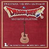 ドラゴンクエスト/ソロ・ギター・コレクションズ