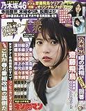 EX (イーエックス) 大衆 2016年5月号 [雑誌]
