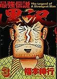 最強伝説黒沢 3 (ビッグコミックス)