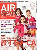 AIR STAGE (エア ステージ) 2014年12月号