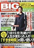 BIG tomorrow (ビッグ・トゥモロウ) 2013年 03月号 [雑誌]