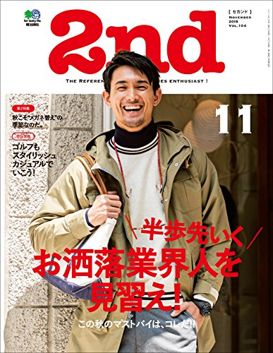 2nd(セカンド) 2015年11月号 Vol.104[雑誌]