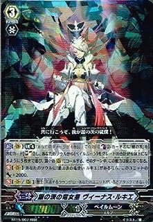 銀の茨の竜女皇 ヴィーナス・ルキエ RRR ヴァンガード 無限転生 bt15-007