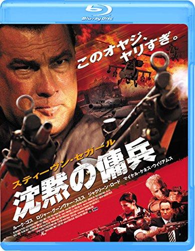 沈黙の傭兵 [Blu-ray]