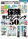 保険完全ガイド―保険辛口ランキング50 (100%ムックシリーズ)