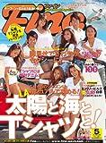 Fine (ファイン) 2011年 05月号 [雑誌]
