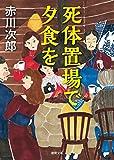 死体置場で夕食を: 〈新装版〉 (徳間文庫)