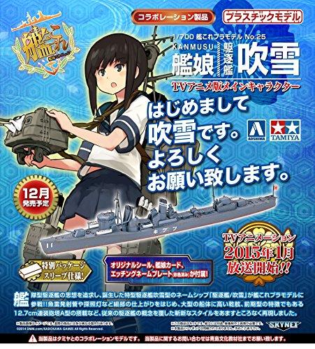 1/700 艦これプラモデル No.25 艦娘 駆逐艦 吹雪