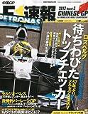 F1 (エフワン) 速報 2012年 4/26号 [雑誌]