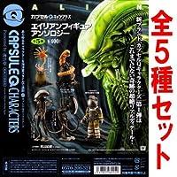 カプセルQキャラクターズ エイリアン フィギュアアンソロジー 【全5種セット(フルコンプ)】