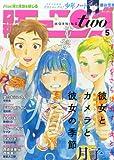 月刊 モーニング two (ツー) 2014年 5/2号 [雑誌]